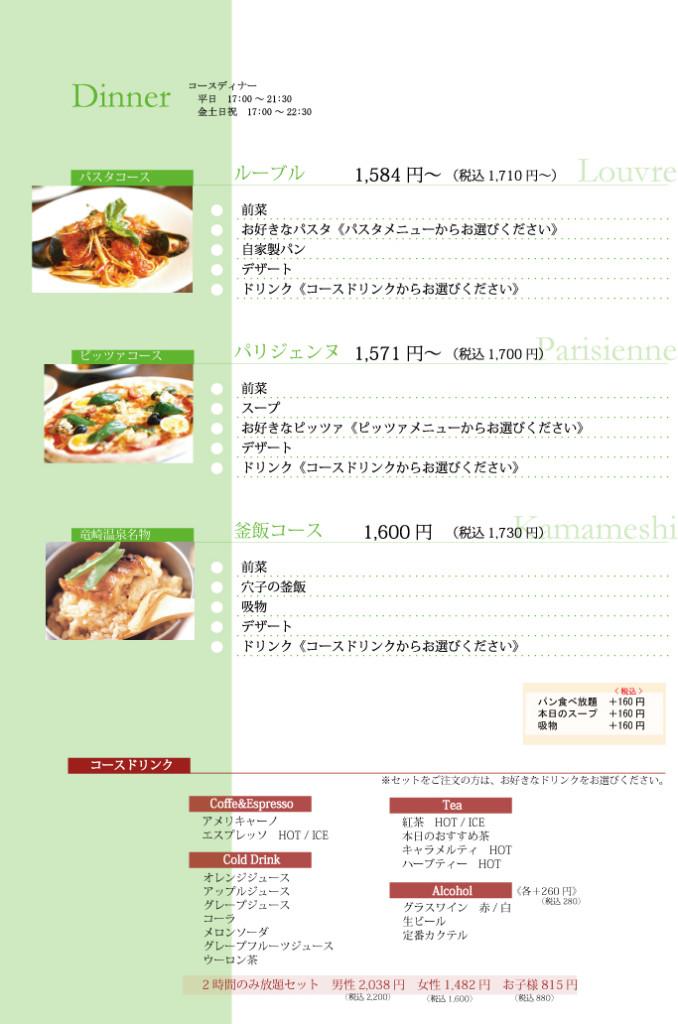 HP光ディナー①