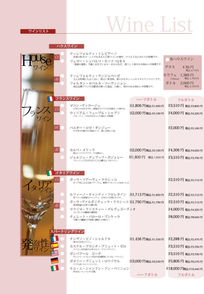 HP光ワイン