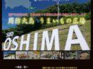 ショッピングサイト「周防大島うまいもの広場」が2月15日リニューアルオープン!