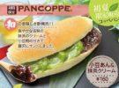 5月限定発売「小豆あん&抹茶クリームコッペ」のご案内
