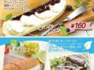 今年も★6月の限定パンコッペ★ ブルーベリー&クリームチーズ販売!!