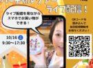 10月16日、秋の味覚 in 周防大島 バーチャルツアーライブ配信で千鳥の商品が紹介されます!